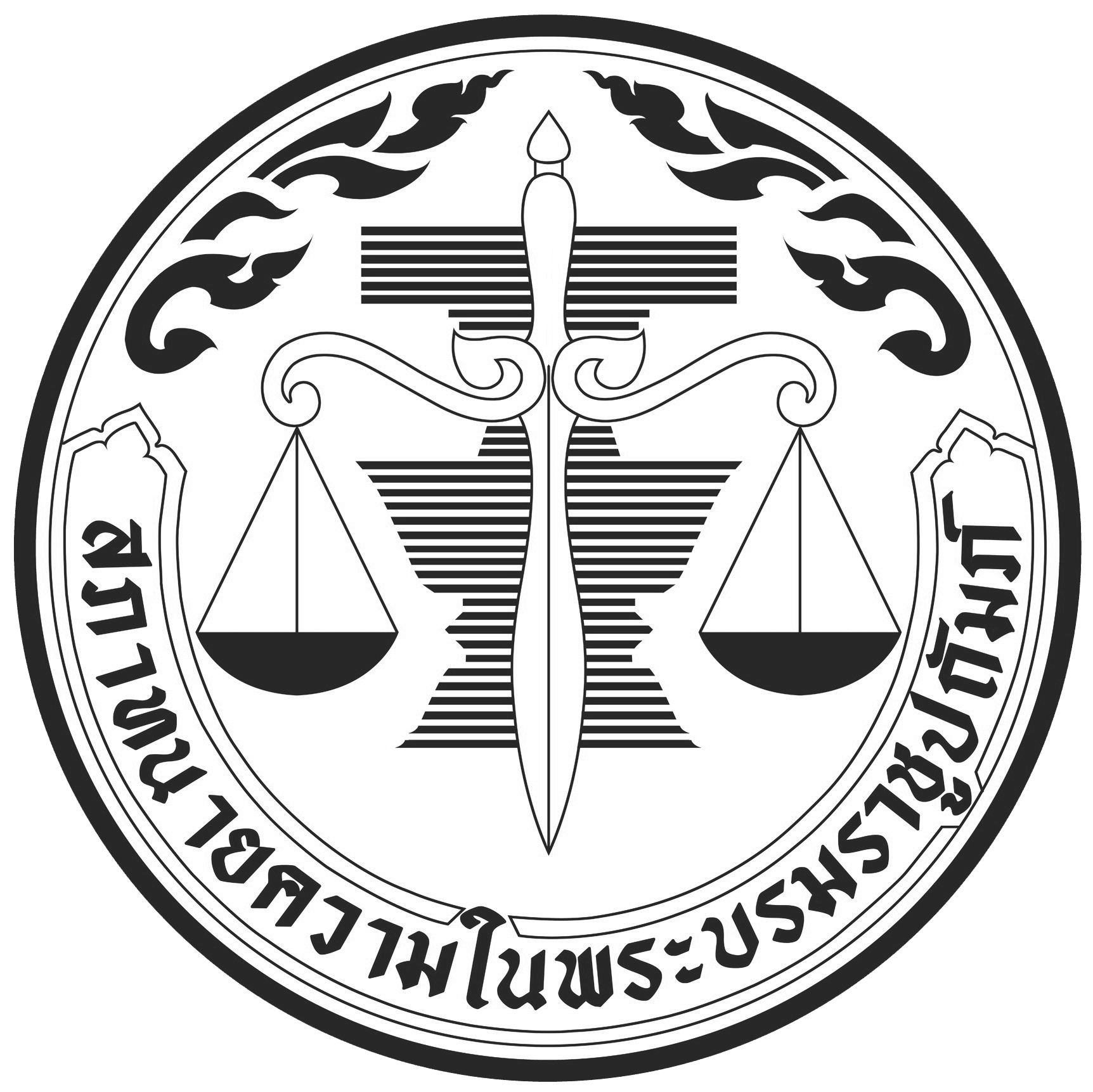 Lawyers Council Under the Royal Patronage