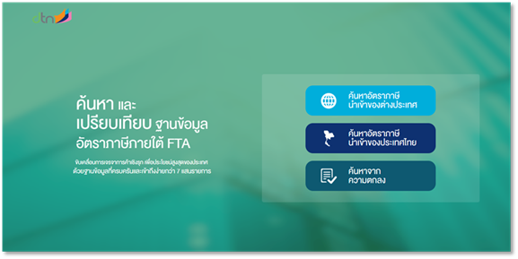 screencapture-dtn-flexmedia-co-th-1499428948804