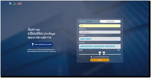 screencapture-dtn-flexmedia-co-th-import-1501911543279